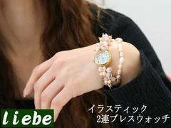 Liebe 淡水パール イラスティック2連レディースブレス腕時計 桃