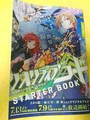 『クオリディア・コード』STARTER BOOK
