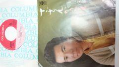 さざんかの宿 大川栄策EPレコード