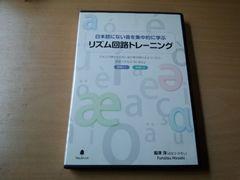 CD「リズム回路トレーニング」英会話 英語リスニング★