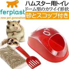 ファープラストハムスター用トイレ赤スコップ付KOKY4635 Fa5110