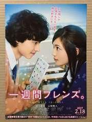 映画『一週間フレンズ。』チラシ10枚◆山崎賢人 川口春奈