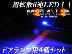 Mオク】オデッセイRA6/7/8/9系/ドアランプ拡散6連4個セット/ブルー