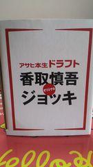 アサヒ本生ドラフト 香取慎吾 オリジナル ジョッキ