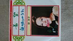 希望/夜明けのうた 岸洋子EPレコード