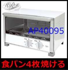 送料無料 新品 パン4枚焼き!オーブントースター Hi-Rose HR-T121