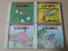 CD「ヤマハピアノ教室 ピアノスタディ1,2,3,4」4枚セット 教材
