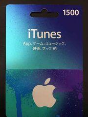 iTunesカード☆1500円分☆