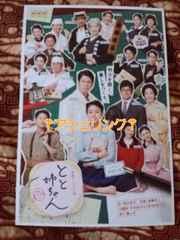 向井理サン�D NHK朝ドラ『とと姉ちゃん』ポストカード 1種