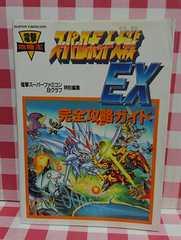 『スーパーロボット大戦EX 完全攻略ガイド』