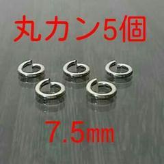 【7.5mm丸カン5個】経線1.4mmシルバー925☆貴重な同等サイズ