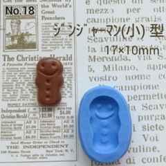 スイーツデコ型◆ジンジャーマン(小)◆ブルーミックス・レジン・粘土
