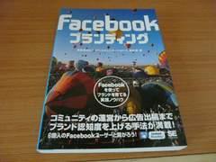 �[�J����Facebook �u�����f�B���O