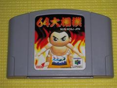 N64★即決★64大相撲★スポーツ★国内正規品