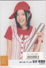 SKE48 ベースボール写真セット 松井珠理奈