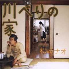 松崎ナオ / 川べりの家