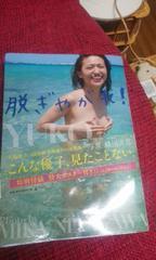 大島優子の脱ぎやがれ