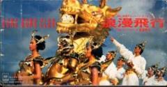 ◆8cmCDS◆米米CLUB/浪漫飛行(東日本版)/10th/JAL沖縄旅行CM