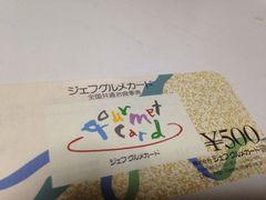 ジェフグルメカード 500円券 500円分