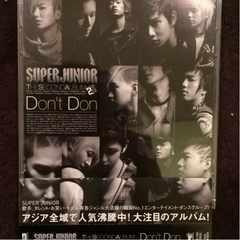激安!超レア!☆SUPER JUNIOR/Dont Don☆初回盤/CD+DVD☆超美品!