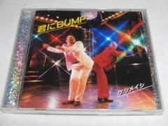 �P�c���C�V/�N��BUMP [Single, Maxi]