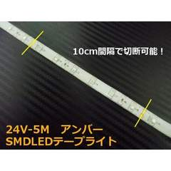 送料無料!24Vトラック用SMDLEDテープライト5m巻きアンバー黄色