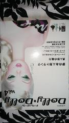 ドーリィ*ドーリィ Vol.4