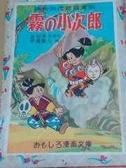 霧の小次郎 痛快時代長篇漫画 昭和29年発行