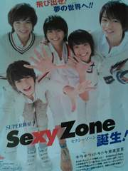 Myojo 2011年12月 Sexy Zone 切り抜き