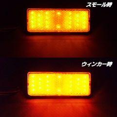 ウィンカー連動LEDリフレクター・反射板/アンバー/2個セット/12v