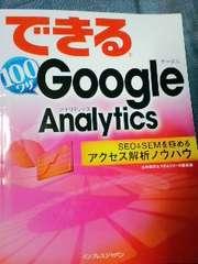 できる100ワザGoogle Analytics※送込♪