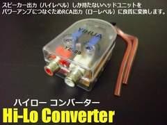 スピーカー出力→RCA変換!2chハイローコンバーター/出力調節付