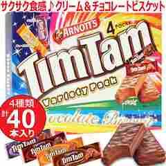 ★TimTam★ バラエティパック 4種類 40個入★
