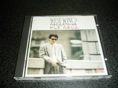 「やしきたかじん/たかじんスペシャル~WEST WIND」86年 ベスト盤