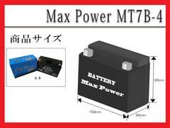 ■1年保証■液入充電済バッテリーYT7B-BSGT7B-4FT7B-4互換