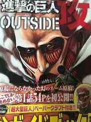 進撃の巨人 OUTSIDE 攻 公式ガイドブック第2弾