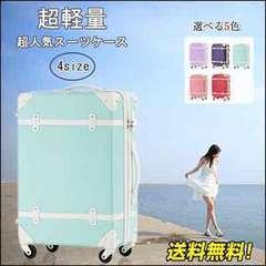 スーツケース キャリーバッグ レディース メンズ 旅行 トランク