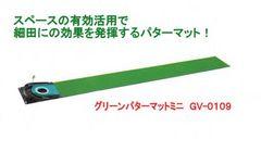 新品即決 Tabata グリーンパターマットミニ GV-0109