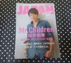 ROCKIN'ON JAPAN 2015年7月 Mr.Children [Alexandros] 細美武士