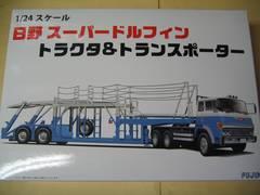 フジミ 1/24 トラック No.3 TR3 日野 スーパードルフィン トラクタ&トランスポーター 新品