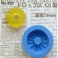 スイーツデコ型◆ドロップ(パイン)◆ブルーミックス・レジン・粘土
