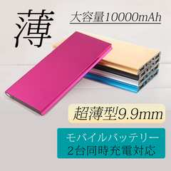 □超薄型9.9mm モバイルバッテリー 大容量 10000mAh 超軽量