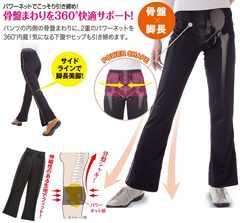 定形外■骨盤脚長パンツLウォーキング/ジョギング/エクササイズ