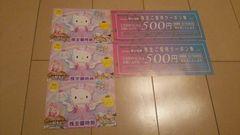 サンリオピューロランド優待券3枚+クーポン券