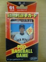 タカラ 野球カードゲーム 61年 読売ジャイアンツ 開封済み
