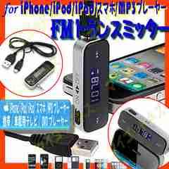 �������� FM�g�����X�~�b�^�[ iPhone/iPod/iPad/�X�}�z/MP3