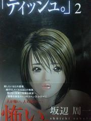 【送料無料】ティッシュ。 全2巻完結セット【青年コミック】