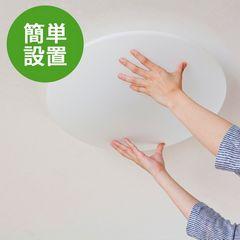 【リモコン付き】LED シーリングライト 調光 設置が簡単♪