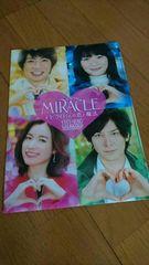 相葉雅紀『MIRACLE-デビクロくんの恋と魔法』クリアファイル