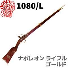 DENIX 1080/L ナポレオン ライフル ゴールド 復刻銃 モデルガン 模造